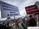 Российским ученым массово предлагают перейти на неполный рабочийдень
