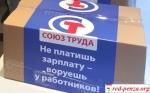Профсоюзам отказывают в праве поддержки политическихпартий