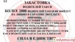 Таксисты Саратова и Энгельса объявили очереднуюзабастовку