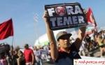 Жители Бразилии вышли на всеобщуюзабастовку