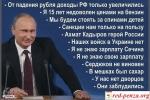 Путин начал жизнь в трущобахгородских…