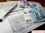 Задолженность за ЖКХ по России составляет 1,34 трлнрублей