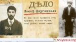 Сталин и ПапкаВиссарионова