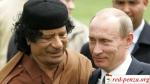 Не оскорбляйте Каддафи сравнением сПутиным