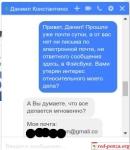 Переписка с ДанииломКонстантиновым