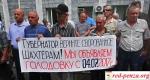 Шахтеры из Гуково повторно объявилиголодовку