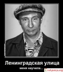 Сварщики Путина
