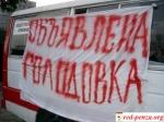 Саратовский ансамбль народной музыки объявил голодовку из-за массовыхувольнений