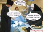 Педриарх Кирилл призвал обратиться к практике изгнаниядемонов