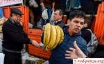 «Банановая» забастовка фермеровАргентины