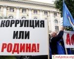 Более 400 российских депутатов осудили закоррупцию