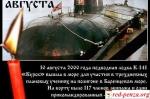 Катастрофа подлодки «Курск»