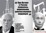 О путинской коррупции