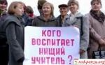 Протест курганских учителей