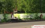 Забастовали строители зоопарка вПерми