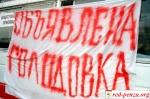 Начали голодовку шахтёры вЗабайкалье