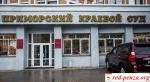Последние новости про «приморских партизан»