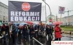 В Польше протестуютучителя