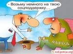 Путин предложил ввести софинансирование медициныгражданами