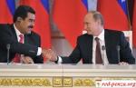 Путинская подстилка изВенесуэлы